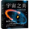 宇宙之美:从大爆炸到大坍缩跨越200亿年的宇宙编年史
