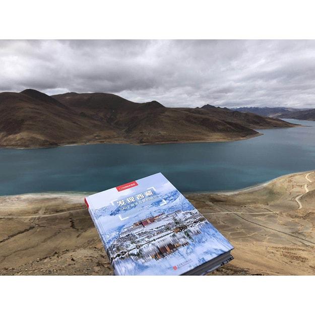 商品详情 - 发现西藏:100个最美观景拍摄地 - image  0