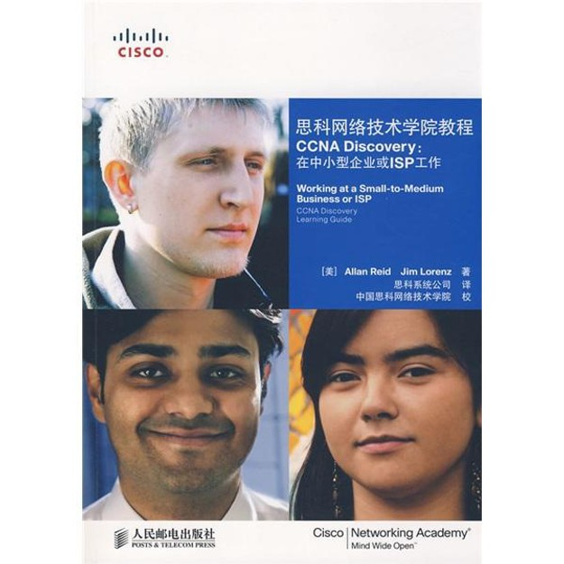 商品详情 - 思科网络技术学院教程·CNA Discovery:在中小型企业或ISP工作(附赠VCD光盘1张) - image  0