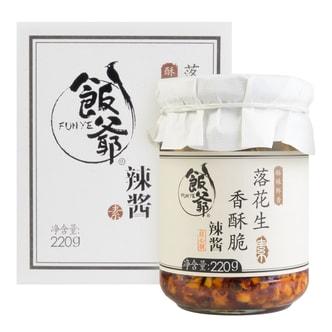 饭爷 落花生香酥脆辣酱(素) 良心制 220g