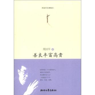 周国平经典散文:善良丰富高贵