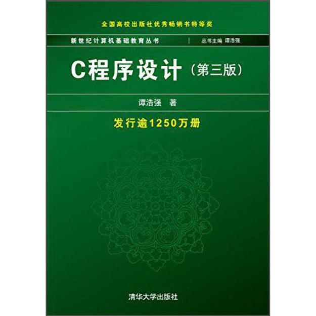 商品详情 - C程序设计(第三版) - image  0