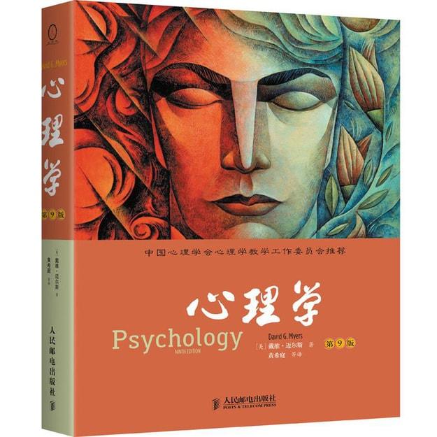 商品详情 - 心理学(第9版) - image  0