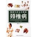 健康生活完全指南:颈椎病