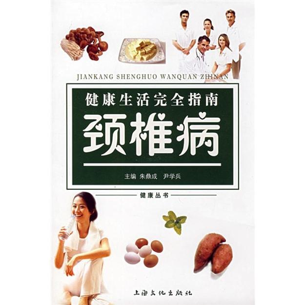 商品详情 - 健康生活完全指南:颈椎病 - image  0