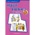 韩国西江大学韩国语教材系列丛书:韩国语基础教程2(同步练习册)