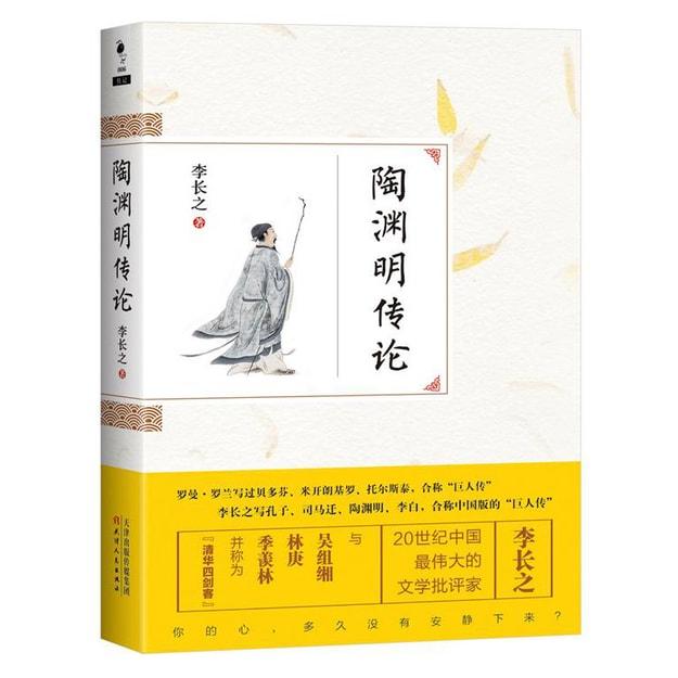 商品详情 - 陶渊明传论 - image  0