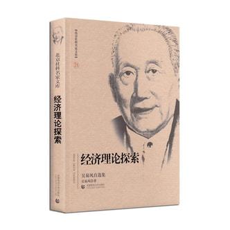 北京社科名家文库:经济理论探索 吴易风自选集