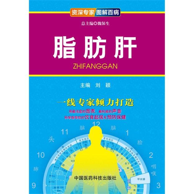 商品详情 - 资深专家·图解百病:脂肪肝 - image  0