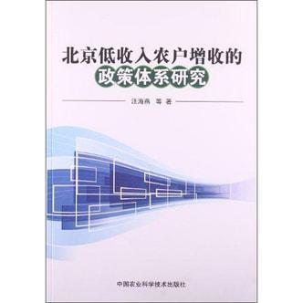 北京低收入农户增收的政策体系研究