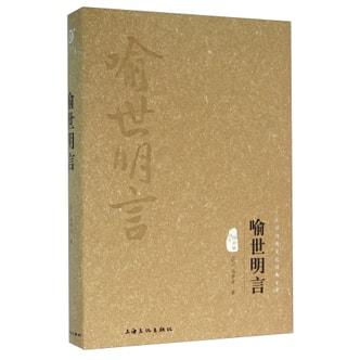 喻世明言-中华传统文化经典文库