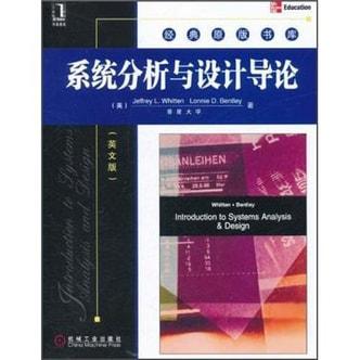 系统分析与设计导论(英文版)