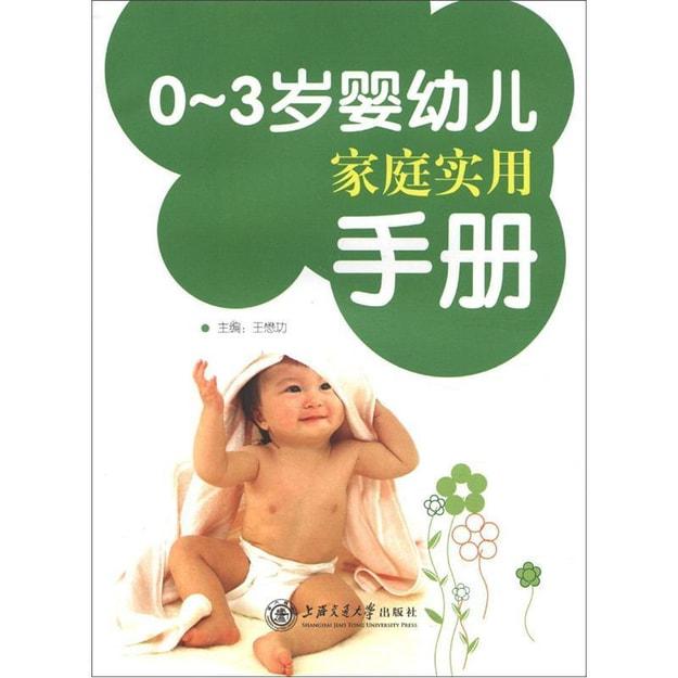 商品详情 - 0-3岁婴幼儿家庭实用手册(附婴幼儿成长记录手册) - image  0