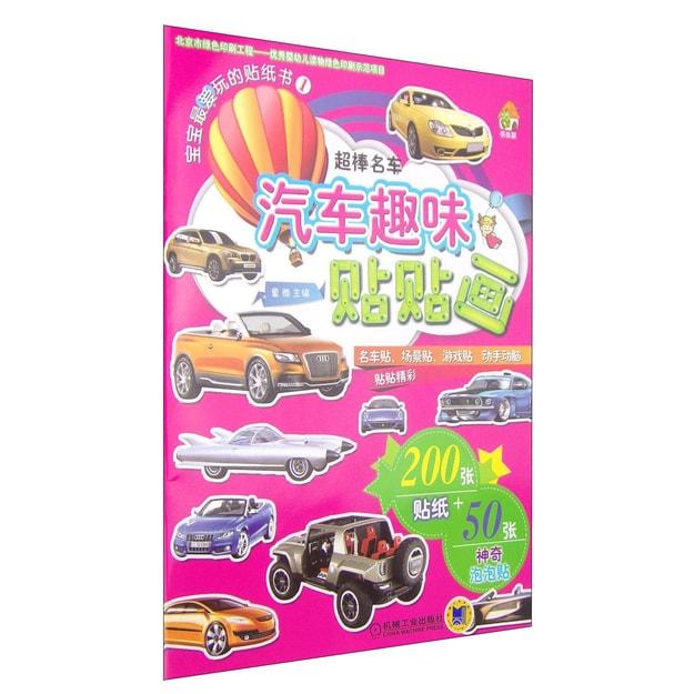 商品详情 - 宝宝最爱玩的贴纸书(1)·汽车趣味贴贴画:超棒名车(附贴纸200张+泡泡贴50张) - image  0