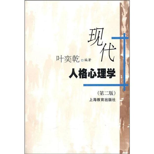 商品详情 - 现代人格心理学(第2版) - image  0