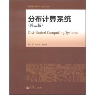 现代信息科学与技术基础:分布计算系统(第3版)