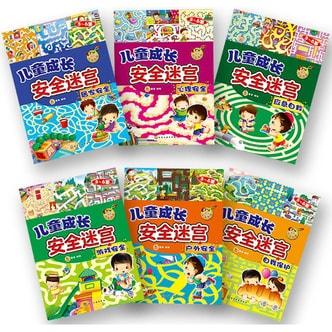 儿童成长安全迷宫(套装全6册)