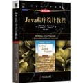 计算机科学丛书:Java程序设计教程(原书第3版)