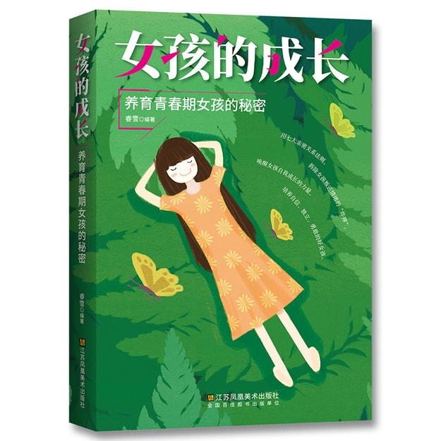 Product Detail - 女孩的成长:养育青春期女孩的秘密 - image  0