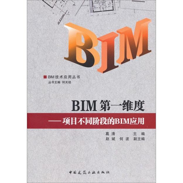 商品详情 - BIM技术应用丛书·BIM第一维度:项目不同阶段的BIM应用 - image  0