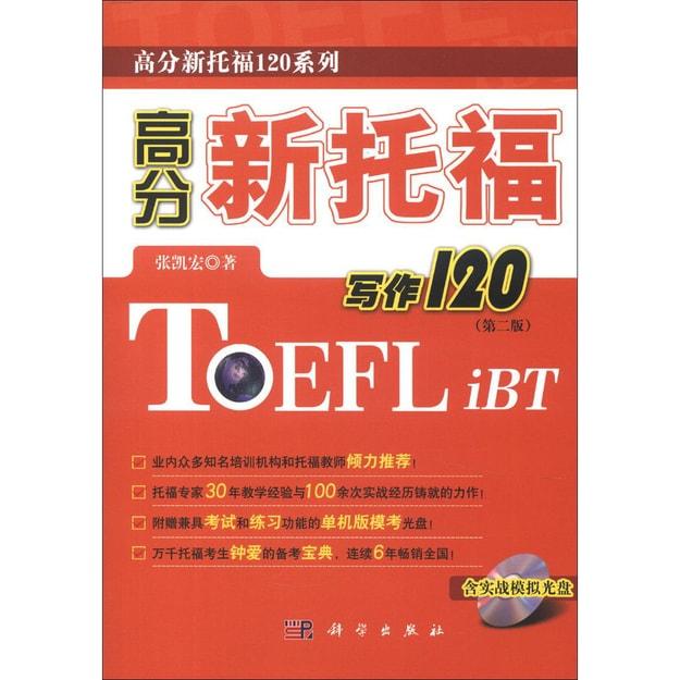 商品详情 - 高分新托福120系列:高分新托福写作120(第2版) - image  0