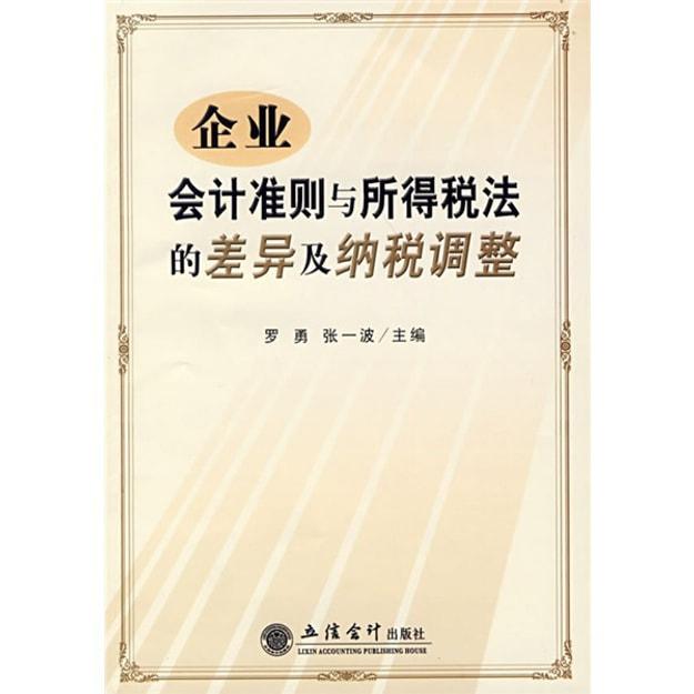 商品详情 - 企业会计准则与所得税法的差异及纳税调整 - image  0