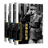战争回忆录(套装1-3册)