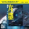 罗伯特·福沃德:龙蛋/世界科幻大师丛书