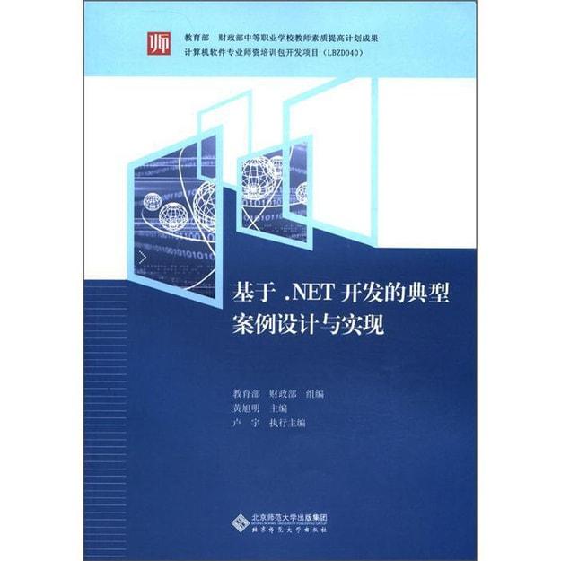 商品详情 - 基于.NET开发的典型案例设计与实现 - image  0