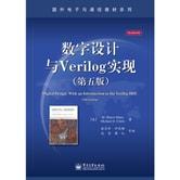 国外电子与通信教材系列:数字设计与Verilog实现(第五版)