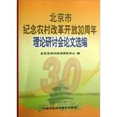 北京市纪念农村改革开放30周年理论研讨会论文选编