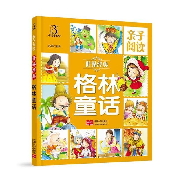 商品详情 - 格林童话-亲子阅读 世界经典 - image  0