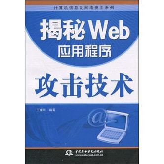 揭秘Web应用程序攻击技术