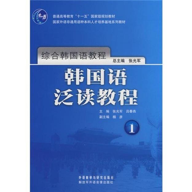 """商品详情 - 普通高等教育""""十一五""""国家级规划教材:韩国语泛读教程1 - image  0"""
