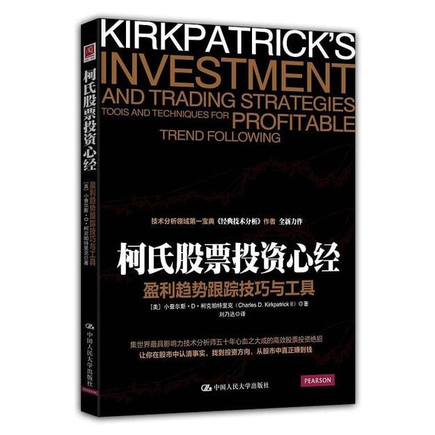 商品详情 - 柯氏股票投资心经:盈利趋势跟踪技巧与工具 - image  0