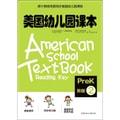 美国幼儿园课本·Prek阶段2