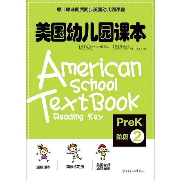 商品详情 - 美国幼儿园课本·Prek阶段2 - image  0