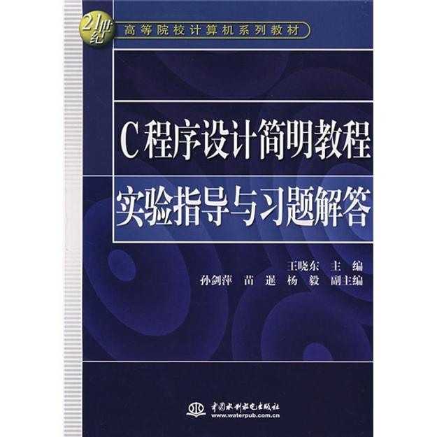 商品详情 - C程序设计简明教程实验指导与习题解答 - image  0