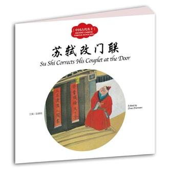 中国古代名士故事:苏轼改门联