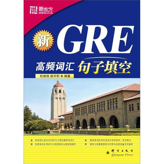 商品详情 - 新东方·新GRE高频词汇:句子填空(附卡1张) - image  0