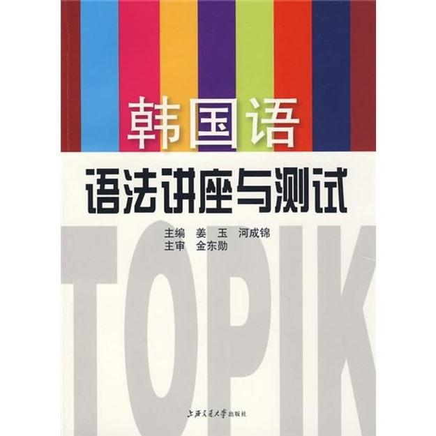 商品详情 - 韩国语语法讲座与测试 - image  0
