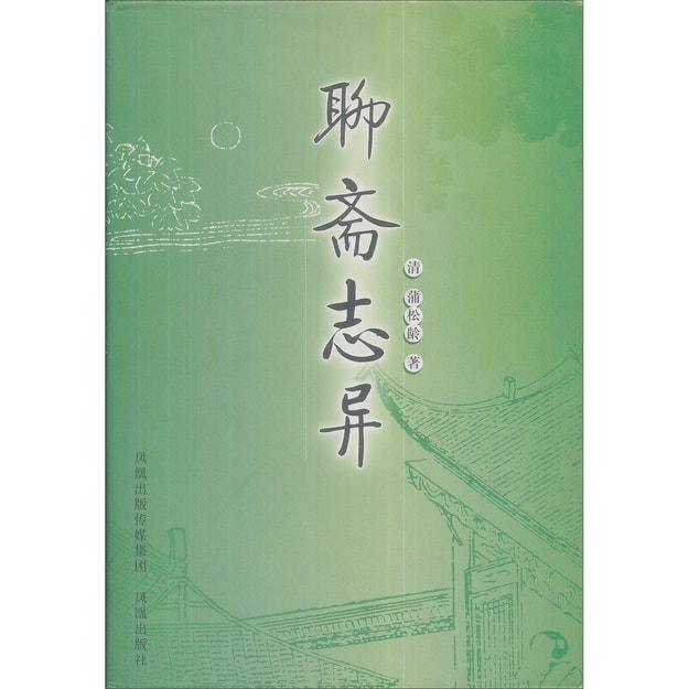 商品详情 - 聊斋志异 - image  0
