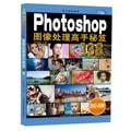 高手秘笈系列:Photoshop图像处理高手秘笈138招(随书赠1盘)