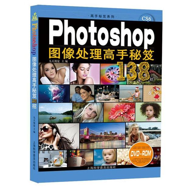 商品详情 - 高手秘笈系列:Photoshop图像处理高手秘笈138招(随书赠1盘) - image  0