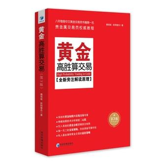 黄金高胜算交易(第3版)