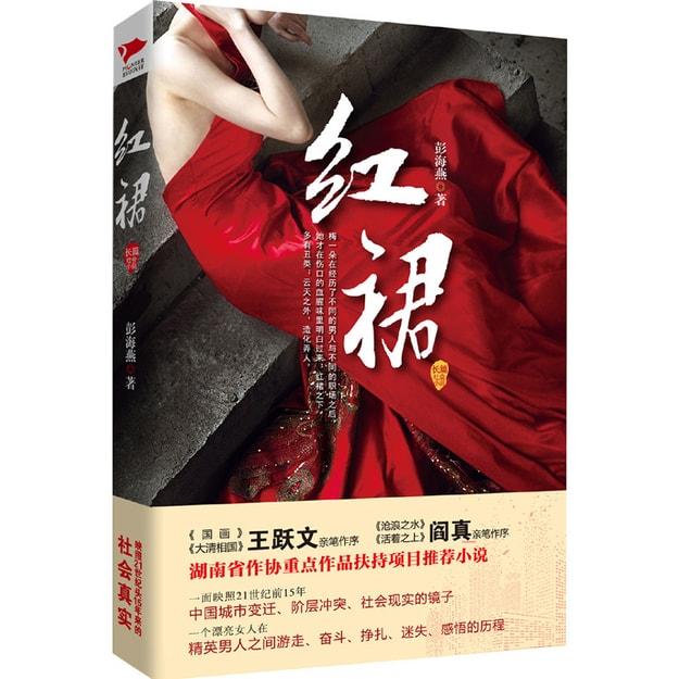 商品详情 - 红裙 - image  0