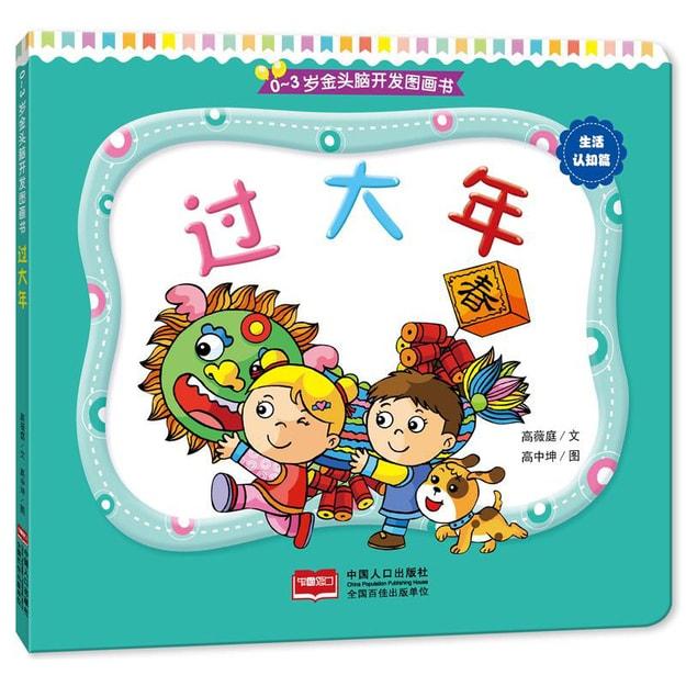 商品详情 - 0-3岁金头脑开发图画书:生活认知篇·过大年(撕不烂的纸板书) - image  0