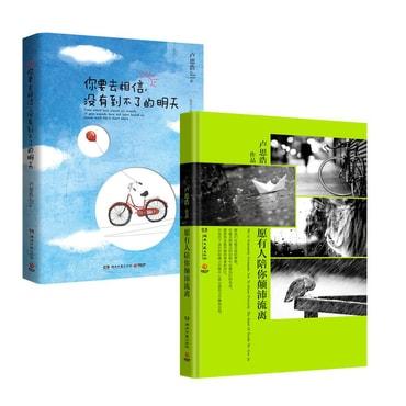 卢思浩畅销作品集:愿有人陪你颠沛流离 + 你要去相信,没有到不了的明天(套装共2册)