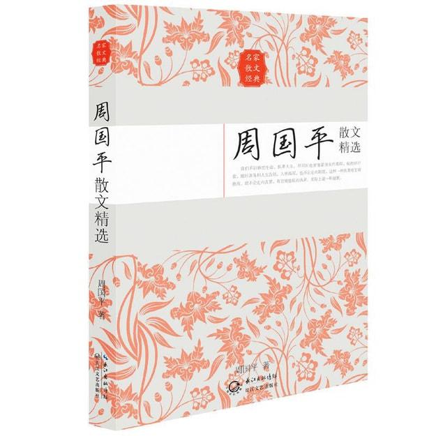 商品详情 - 周国平散文精选(名家散文经典) - image  0