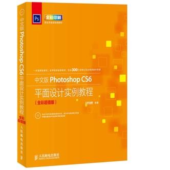 中文版Photoshop CS6平面设计实例教程(全彩超值版 附光盘1张)